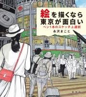 絵を描くなら東京が面白い ペン1本のスケッチ上達術【電子有】