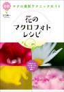 花のマクロフォトレシピ【電子有】