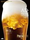 年鑑 日本の広告写真 2019