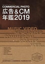 広告&CM年鑑2019