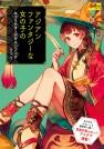 アジアンファンタジーな女の子のキャラクターデザインブック【電子有】