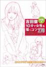 吉田徹 10分で女性を描くコツ270制服編【電子有】