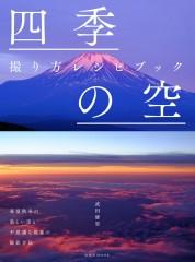 四季の空 撮り方レシピブック【電子有】