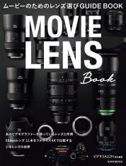 ムービーのためのレンズ選びGUIDE BOOK【電子有】