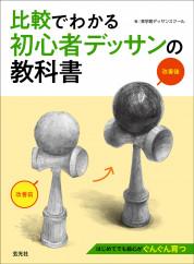 比較でわかる初心者デッサンの教科書【電子有】