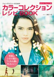 フォトグラファーのためのカラーコレクションレシピBOOK【電子有】