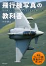飛行機写真の教科書【電子有】