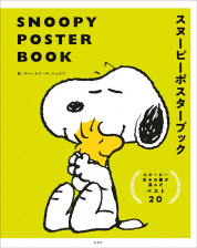 SNOOPY POSTER BOOK スヌーピーポスターブック