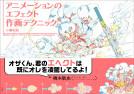 アニメーションのエフェクト作画テクニック【電子有】