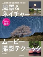 風景&ネイチャームービー撮影テクニック【電子有】