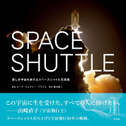 SPACE SHATTLE 美しき宇宙を旅するスペースシャトル写真集
