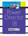 サイバーリンク PowerDirector 18 動画編集入門【電子有】