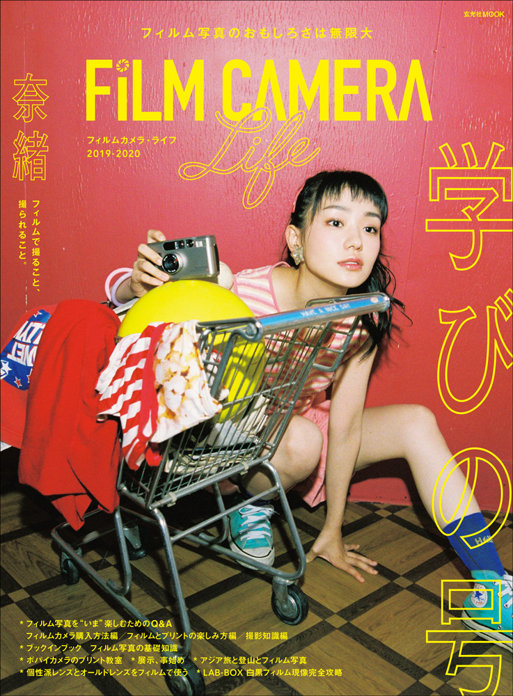 フィルムカメラ・ライフ 2019-2020