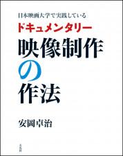 日本映画大学で実践しているドキュメンタリー映像制作の作法
