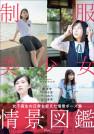 制服美少女情景図鑑
