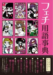 フェチ用語事典【電子有】