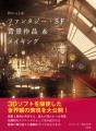 わいっしゅ ファンタジー・SF背景作品&メイキング