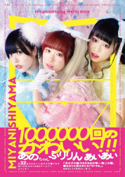 MIYANISHIYAMA PHOTO BOOK 100万回のかわいい!!!