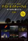 ナイト・ネイチャーフォト−夜の自然を撮る方法【電子有】