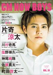 CM NOW BOYS VOL.10 (CM NOW 2020年1月号別冊)