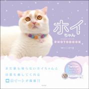 ホイちゃん hoippu cream PHOTOBOOK