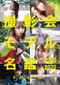 撮影会モデル名鑑 2020-2021 #ニッポンのポートレート【電子有】
