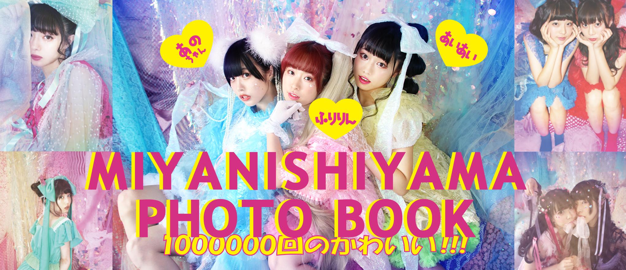 MIYANISHIYAMA PHOTO BOOK