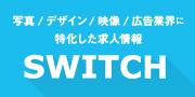求人サイト SWITCH
