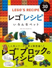 レゴレシピ いろんなペット