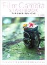 フィルムカメラ・スタートブック【電子有】