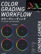 カラーグレーディングワークフロー&シネマカメラ【電子有】