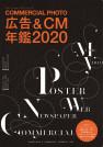 広告&CM年鑑2020