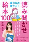 東大脳を育てる! 読み聞かせ絵本100【電子有】