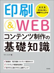 印刷&WEBコンテンツ制作の基礎知識【電子有】