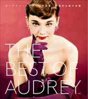 THE BEST OF AUDREY オードリー・ヘプバーン写真集 伝説的な美の肖像