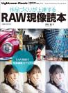 作品づくりが上達するRAW現像読本 増補・改訂版【電子有】