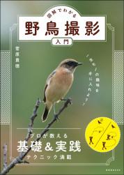 図解でわかる野鳥撮影入門【電子有】