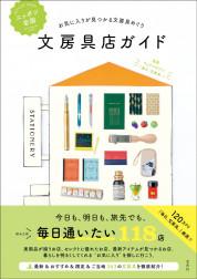 ニッポン全国文房具店ガイド【電子有】
