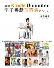 最新 Kindle Unlimited 電子書籍写真集の作り方