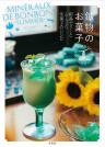 鉱物のお菓子 夏 結晶ゼリーとムースと氷菓子のレシピ 【電子有】