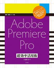 Adobe Premiere Pro 超効率活用術【電子有】