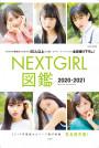 NEXTGIRL図鑑 2020-2021
