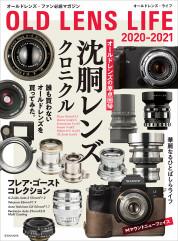 オールドレンズ・ライフ 2020-2021【電子有】