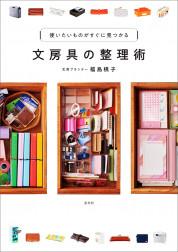 文房具の整理術【電子有】