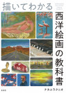 描いてわかる 西洋絵画の教科書【電子有】