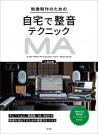 映像制作のための自宅で整音テクニック【電子有】