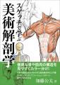 スケッチで学ぶ美術解剖学【電子有】