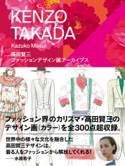 高田賢三 ファッションデザイン画アーカイブス