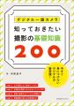 デジタル一眼カメラ 知っておきたい撮影の基礎知識200【電子有】