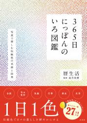 365日にっぽんのいろ図鑑【電子有】
